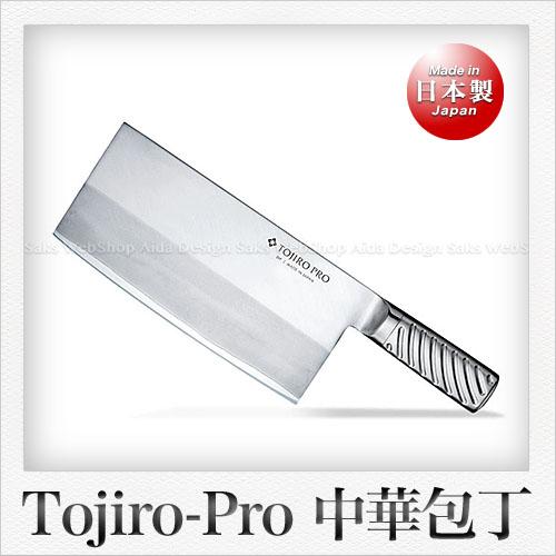 Tojiro-Pro コバルト合金鋼製 中華包丁・厚口(モナカ柄)(刃渡り:22.5cm)