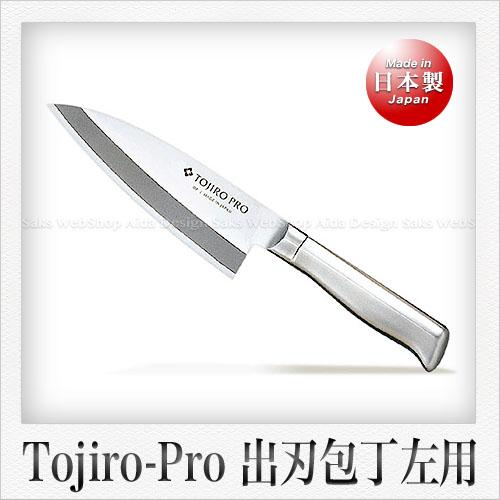 【Tojiro-Pro】コバルト合金2層複合鋼製 出刃包丁(モナカ柄)(刃渡り:15cm)左利き用