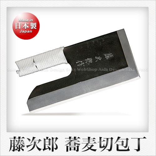 【藤次郎】白紙鋼製 黒打そば切包丁(紐巻き柄 )(刃渡り:27cm)
