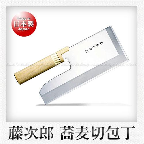 藤次郎 モリブデンバナジウム鋼製 そば切り包丁(朴木藤弦巻き柄)(刃渡り:27cm)