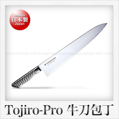 Tojiro-Pro コバルト合金鋼製 牛刀包丁(モナカ柄)(刃渡り:33cm)