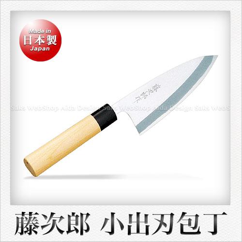 【藤次郎】白紙鋼製 小出刃包丁(木柄樹脂桂)(刃渡り:12cm)