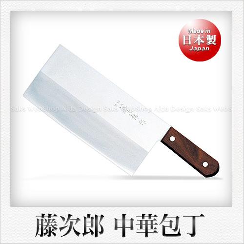 藤次郎 コバルト鋼割込製 中華包丁・薄口(木柄)(刃渡り:22.5cm)