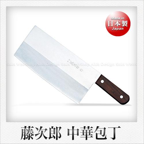 藤次郎 コバルト鋼割込製 中華包丁・厚口(木柄)(刃渡り:22.5cm)