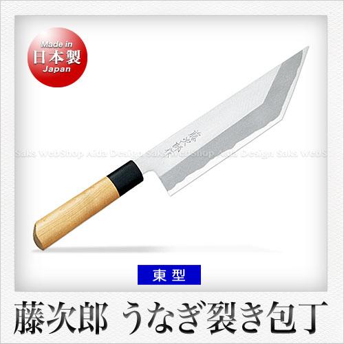 藤次郎 白紙鋼製 うなぎ裂き包丁(東型)(木柄樹脂桂)(刃渡り:21cm)