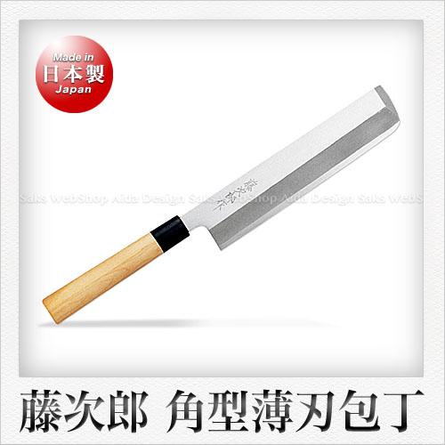 藤次郎 白紙鋼製 角型薄刃包丁(木柄樹脂桂)(刃渡り:21cm)
