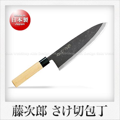 藤次郎 白紙鋼製 黒打さけ切包丁(木柄樹脂桂)(刃渡り:27cm)