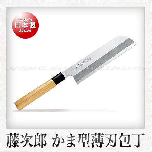 【藤次郎】白紙鋼製 かま型薄刃包丁(木柄樹脂桂)(刃渡り:19.5cm)