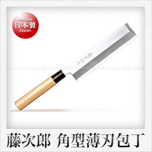 藤次郎 白紙鋼製 角型薄刃包丁(木柄樹脂桂)(刃渡り:19.5cm)