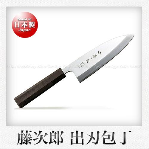藤次郎 モリブデンバナジウム2層複合鋼製 出刃包丁(樹脂柄)(刃渡り:16.5cm)