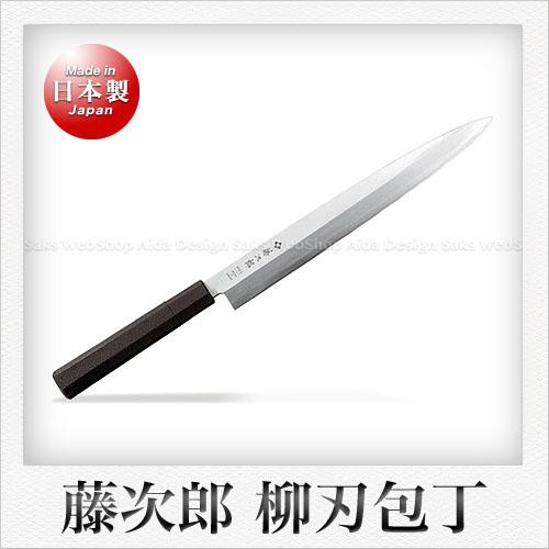 藤次郎 モリブデンバナジウム2層複合鋼製 柳刃包丁(樹脂柄)(刃渡り:27cm)