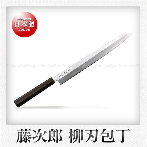 【藤次郎】モリブデンバナジウム2層複合鋼製 柳刃包丁(刺身包丁)(樹脂柄)(刃渡り:30cm)
