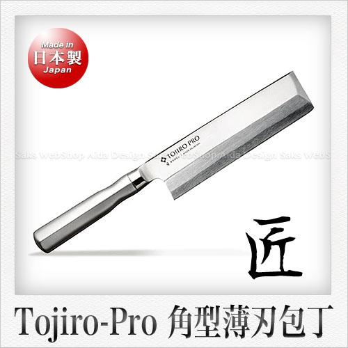 【Tojiro-Pro】コバルト合金鋼製 匠 角型薄刃包丁(モナカ柄)(刃渡り:18cm)