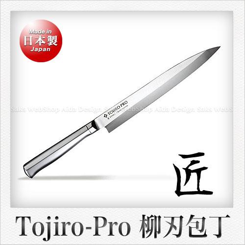 Tojiro-Pro モリブデンバナジウム鋼製 匠 柳刃包丁(モナカ柄)(刃渡り:24cm)