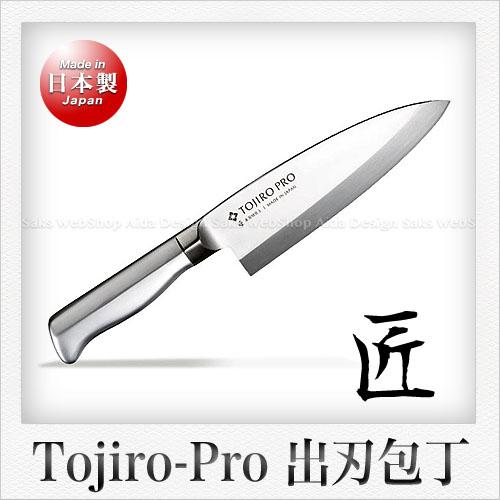Tojiro-Pro コバルト合金鋼製 匠 出刃包丁(モナカ柄)(刃渡り:18cm)