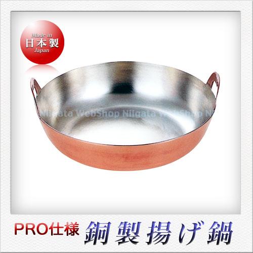 若林工業 銅製 揚げ鍋(直径:45cm)