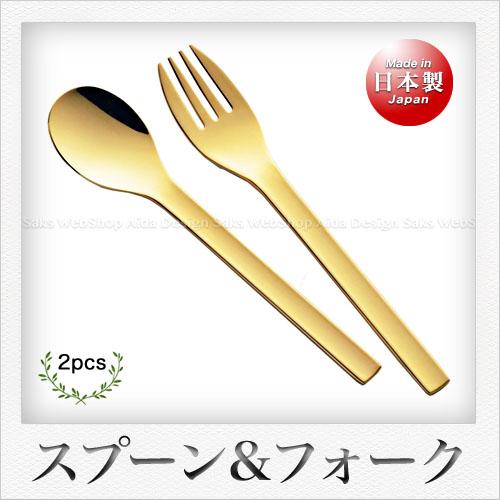 磨き屋シンジケート 18-8ステンレス製 スプーン&フォーク・セット(ゴールド仕様)2pcs