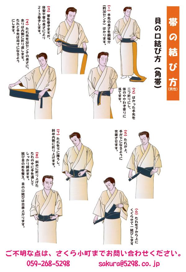 """特别伪装模式假设可逆男子 Kaku 欧比腰带日本作出""""黑色米色 × 土地""""。"""