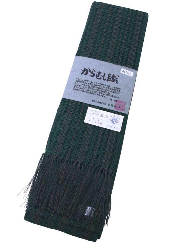 幻の織物「からむし織」角帯伝統工芸男帯 麻(絹混)角帯メンズ角帯 小袋角帯【送料無料でお届けします】