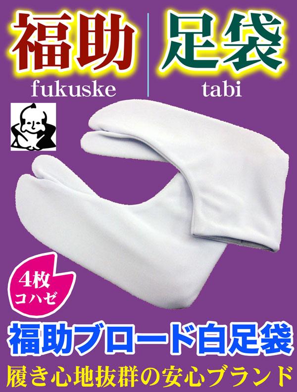 Great bargain fukusuke broadband tabi ( 4 Chase )