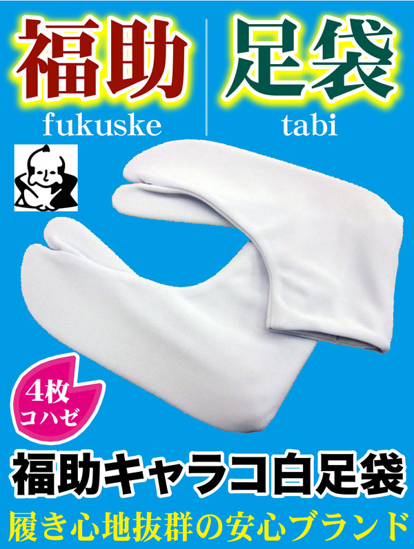 Great bargain fukusuke Calico tabi ( 4 Chase )