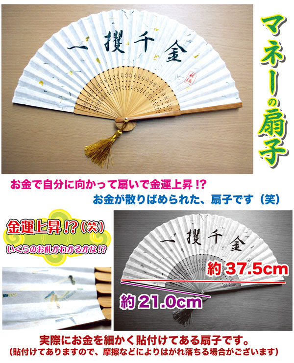 Let's make you look cool on the day when a folding fan of the money is hot!  Item, folding fan to show smartly