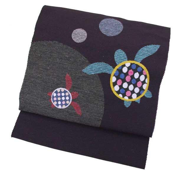 お洒落な名古屋帯西陣織 とみや織物 謹製【送料無料でお届けします】「素敵な かわいいウミガメ親子の名古屋帯」