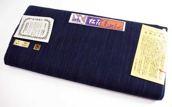 《地元三重特産品》【送料無料】松阪もめん 反物松阪木綿 反物色止め・ゆのし加工サービス