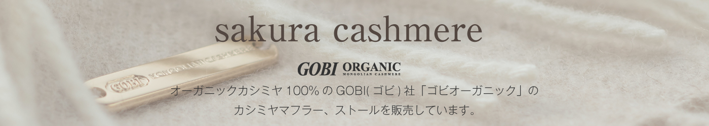 sakura cashmere:オーガニックカシミヤマフラー、ストールを販売しています。