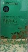アルソア ジオリナ 酵素G 2個 ARSOA