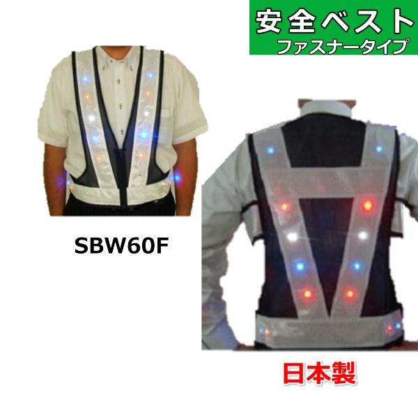 日本製 SBW60F 安全ベスト 夜光ベスト 反射ベスト 蛍光ベスト LED 夜光チョッキ 警備服 反射シート マジックテープ 光る 品質保証1年