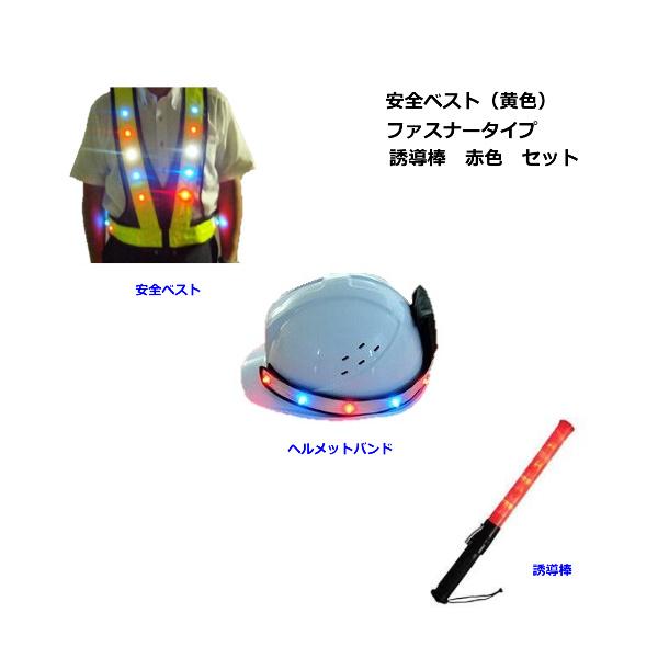 ◇[送料無料] 安全ベスト 黄色  ファスナータイプ ヘルメットバンド 誘導棒 赤色 セット販売