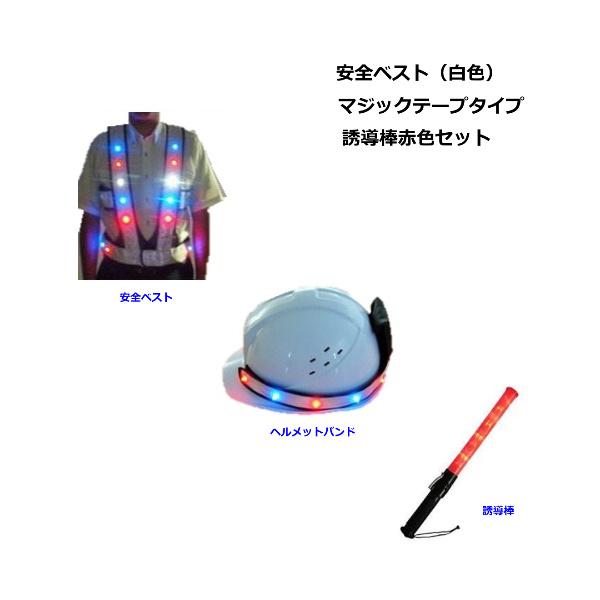 安全ベスト 白色 マジックテープタイプ ヘルメットバンド 誘導棒 赤色 セット販売