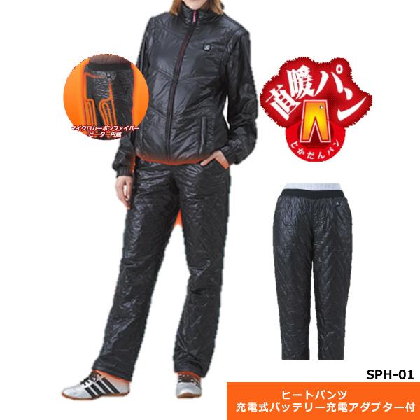 ぬくさに首ったけ SHP-01 長ズボン 充電式パンツ 直暖パン PSE取得
