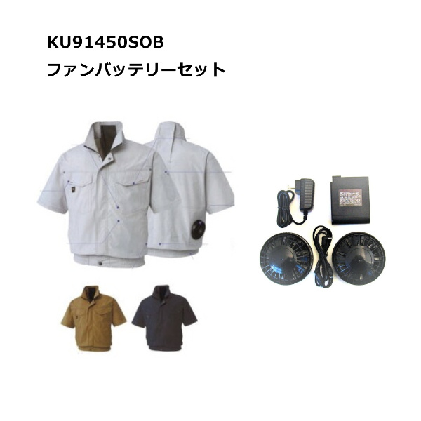 空調服 セット KU91450 SOB サンエス さくら電子 ファン バッテリー セット 半袖 大容量 綿100% PSE取得