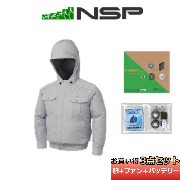 NSP 空調服 フード付きNB101B 空調服+ファン+バッテリー 最安値 PSE取得