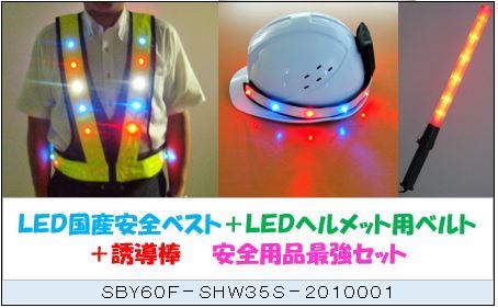 [送料無料] 安全ベスト 黄色  ファスナータイプ ヘルメットバンド 誘導棒 赤色 セット販売