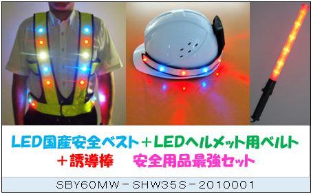 [送料無料] 安全ベスト 黄色 ヘルメットバンド 誘導棒 赤色 セット販売