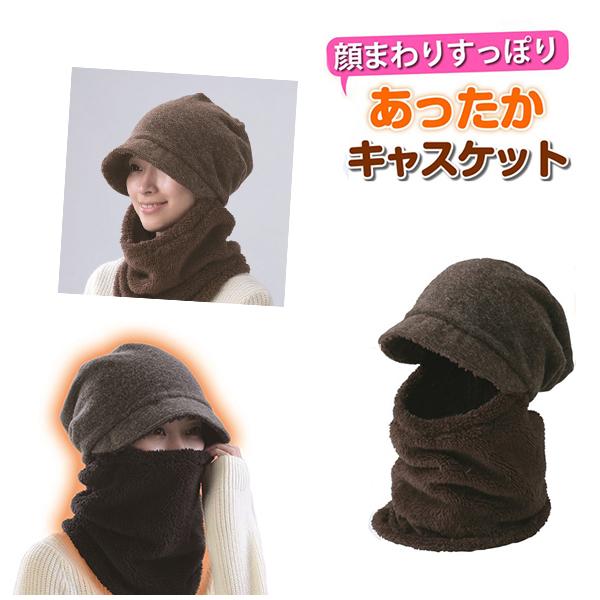 これ1つで3役 通信販売 商品追加値下げ在庫復活 顔まわりあったかの極暖 あったかキャスケット 顔まわりすっぽり 防寒商品 耳当て 帽子 マフラー