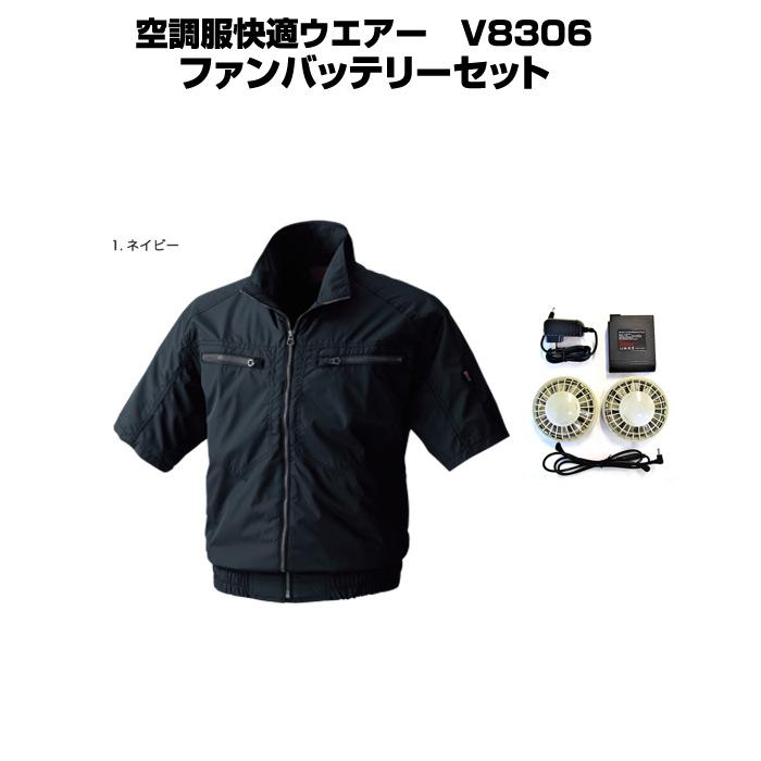 格安空調服セット 空調服 半袖 さくら電子 ファン バッテリー セット 村上被服 快適ウエアー V8306 ポリエステル 100% 鳳凰 PSE取得