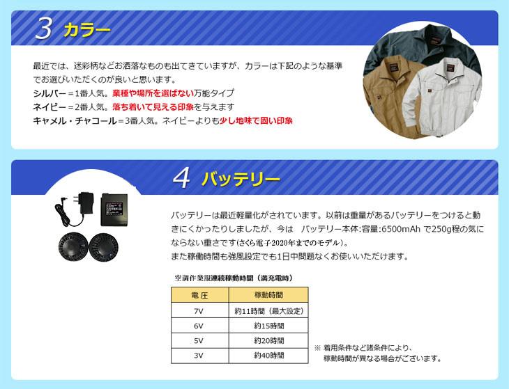 [送料無料?ポイント5倍]格安空調服セットシンメンS-AIRエスエアー05830綿100%ワークジャケットシンメン空調ウエア大容量ファンバッテリーセット