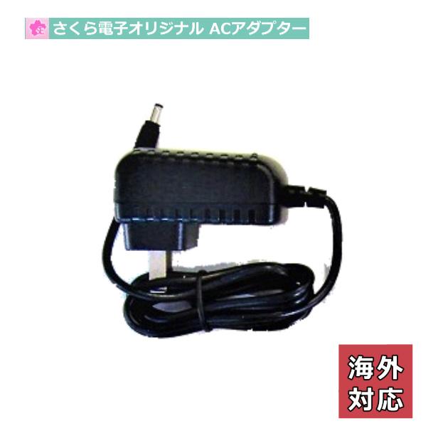 国産品 さくら電子オリジナルACアダプターのみ空調服PSE取得品海外対応充電器 メーカー再生品 さくら電子 オリジナル 予備用 ACアダプターのみ PSE取得