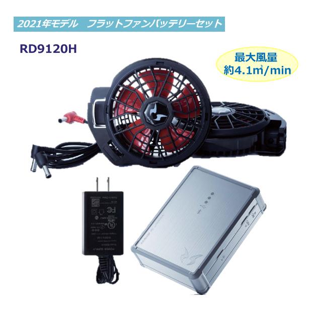 空調服 バッテリー12v ファンセット サンエス 業界唯一日本国内製バッテリーとファンの基本セット 日本製 2021年新商品 サンエスフラットファン バッテリー 12vファンセット空調服 サンエス製 業界最薄 スマホ対応 トラスト 付与 簡易防水 RD9120H バッテリーセットRD9190J 高電圧 2021 12V