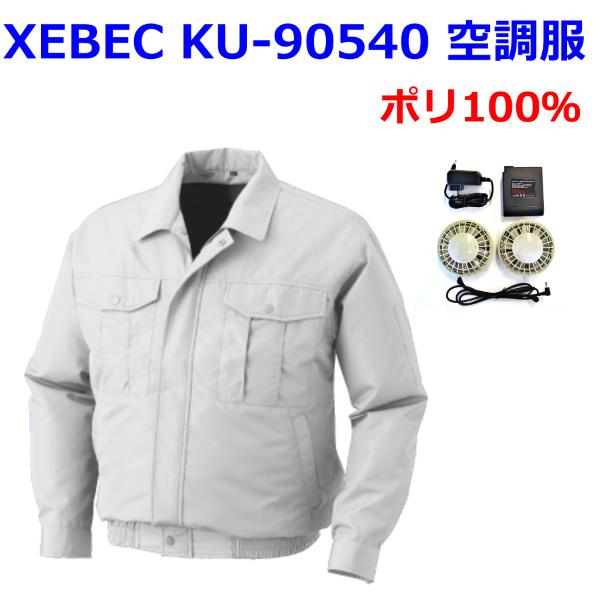 空調服 XEBEC KU90540 SOB ジーベック ファンバッテリーセット ポリ100% 長袖 作業着 大きいサイズ 熱中症対策 まとめ買い PSE取得