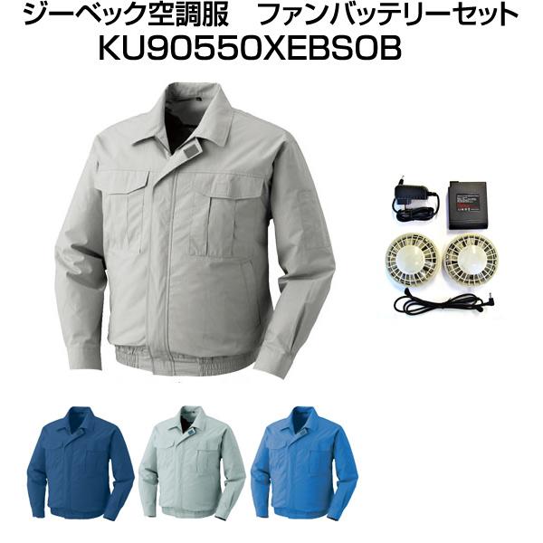 空調服セット XEBEC 空調服セットさくら電子ファンバッテリーセット KU-90550XEBSOB 綿100% 格安空調服 セット 空調服バッテリ―6500 XEBEC空調服 最安値