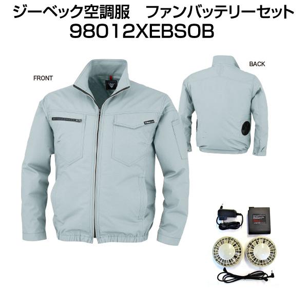 XEBEC 空調服 セット さくら電子ファンバッテリーセット 98012XEBSOB 高密度TC制電リップ 格安空調服 セット バッテリ―6500 XEBEC 制電 帯電防止空調服