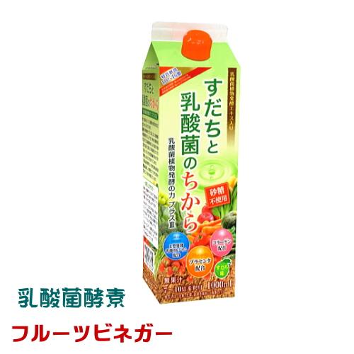 【6本セット】乳酸菌植物発酵の力プラス3すだちと乳酸菌のちから