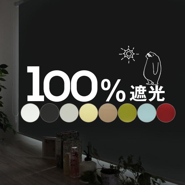 100%遮光ロールスクリーン チェーン式【幅71~105cm×丈30~135cm】1級遮光 遮熱 断熱 保温 国内生産 ロールカーテン 北欧メルク