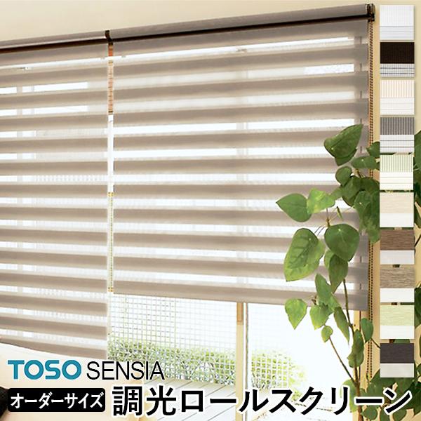 調光ロールスクリーン オーダー 【幅30~60cmx丈141~180cm】 ロールカーテン 光や視線を自由に調節 オーダーサイズ対応 送料無料 TOSO センシア カラー多数