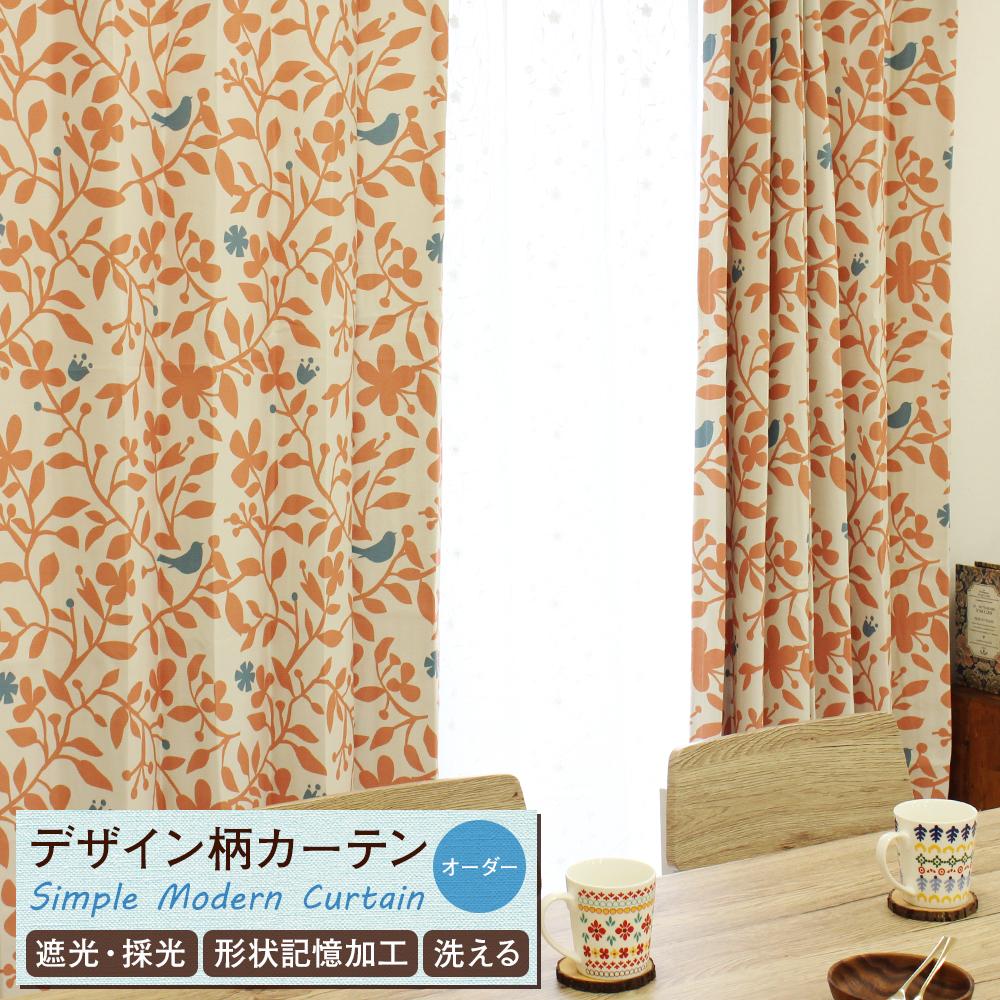 遮光カーテン オーダー 形状記憶加工 レースカーテンセット デザイン 柄 Simple Modern Curtain 遮光 オーダーカーテン ミラーレースセット